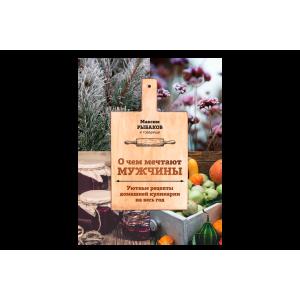 """Книга """"О чем мечтают мужчины. Уютные рецепты домашней кулинарии на весь год"""" (Рыбаков М.)"""