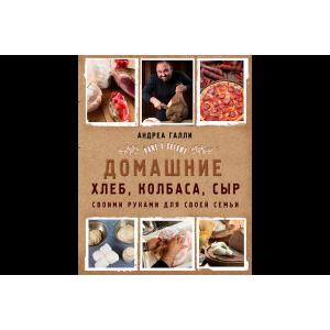 """Книга """"Pane e salame. Домашний хлеб, колбаса, сыр своими руками для своей семьи"""" (Галли А.)"""