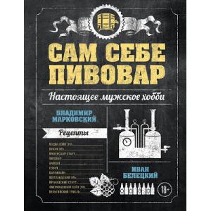 Книга Сам себе пивовар