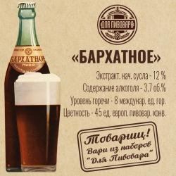 """Зерновой набор """"Бархатное Пиво"""" на 25 литров."""