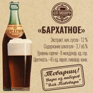 Зерновой набор Бархатное пиво (25 литров)