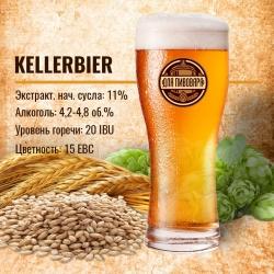 """Зерновой набор """"Kellerbier"""" Келлербир  на 25 литров"""