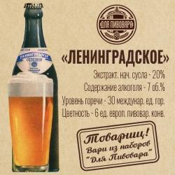"""Зерновой набор """"Ленинградское Пиво"""" на 18 литров."""