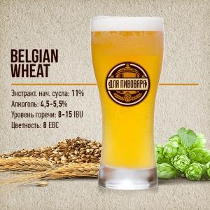 "Набор ""Belgian wheat"" пшеничное на 20 литров"