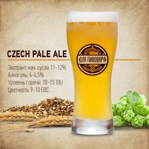 Зерновой набор Czech Pale Ale (25 литров)