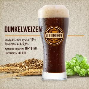 "Набор ""Dunkelweizen"" тёмное пшеничное на 20 литров"