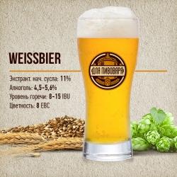 """Зерновой набор """"Weissbier"""" пшеничное на 20 литров"""