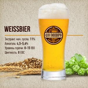 Набор Weissbier (Вайсбир) Пшеничное (20 литров)