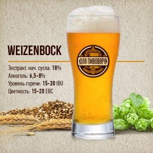 """Набор """"Weizenbock"""" пшеничное на 18 литров"""