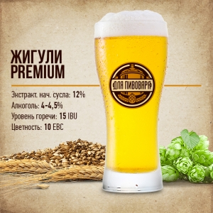 Зерновой набор Жигулёвское Premium (25 литров)