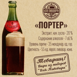 """Зерновой набор """"Портер"""" на 18 литров."""