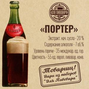 Зерновой набор Бархатное пиво (18 литров)
