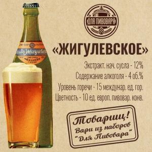 Зерновой набор Жигулёвское пиво (25 литров)